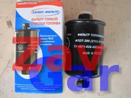 Фильтр топл. ВАЗ-2108-15i, УАЗ тонкой очистки (штуцер) Салют 2112-1117010 (ФТОТ-299)