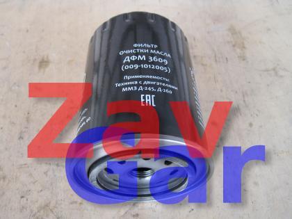 Фильтр масляный ГАЗ-3309, МАЗ-4370,ГАЗ-560; ДФМ 3609 (аналог 009-1012005)